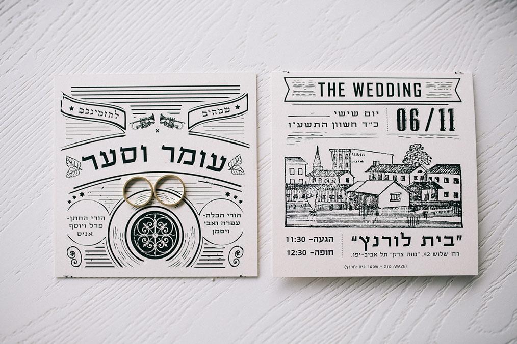 הזמנה לחתונה של עומר וסער. הזמנה בסגנון של פעם בנווה צדק. צילום: איל הצילום