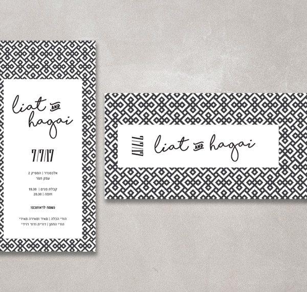 הזמנה מונוכרומטית ארוכה לחתונה
