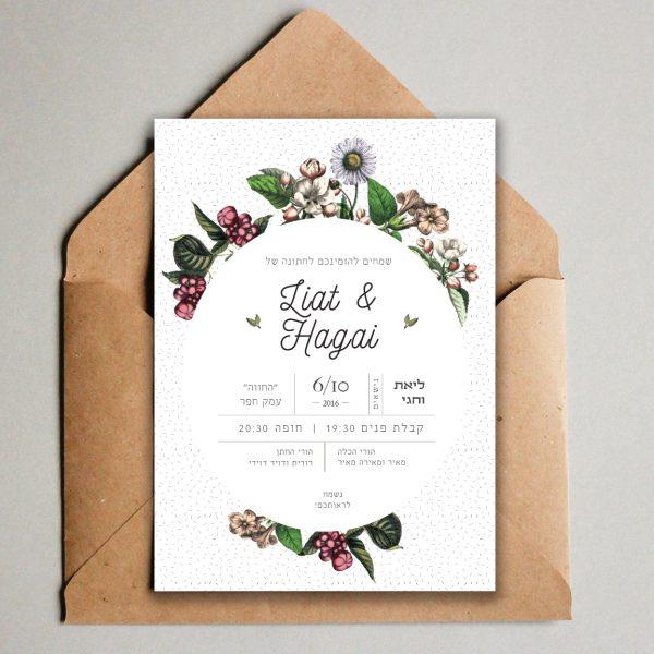 הזמנה לחתונה - סטודיו ציפורות - מיתוג אירועים